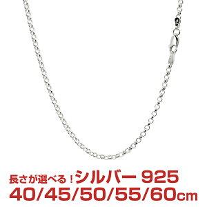 シルバー チェーン ネックレス SILVER 925 ロールチェーン 幅2.7mm 長さ 40/45/50/55/60cm srl60 Sears (シアーズ)