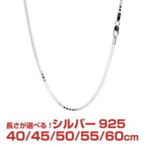 シルバー チェーン ネックレス SILVER 925 ベネチアンチェーン 幅2.3mm 長さ 40/45/50/55/60cm sv250 Sears (シアーズ)