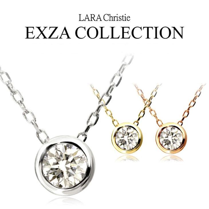 堀田茜 着用モデル LARA Christie (ララクリスティー) ダイヤモンド 0.1ct 一粒ダイヤモンド ネックレス EXZA エグザ COLLECTION K18 ネックレス レディース