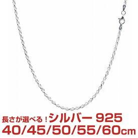 シルバー チェーン ネックレス SILVER 925 カットフレンチロープチェーン 幅 2.4mm 長さ 40/45/50/55/60cm sfr50 Sears (シアーズ)