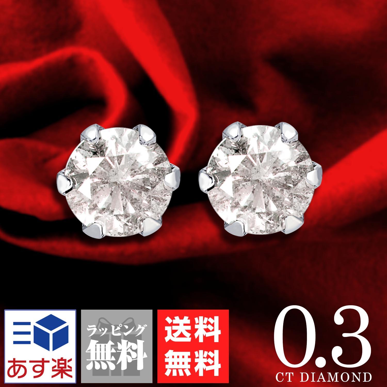 一粒ダイヤモンド ピアス レディース 計 0.3ct Pt900 プラチナ ピアス 母の日 ギフト