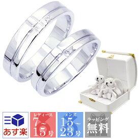 ペアリング 刻印無料 指輪 ダイヤモンド マリッジベア ぬいぐるみ付 ダイヤモンド エタニティー クロス ペア リング