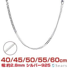 シルバー チェーン ネックレス SILVER 925 喜平チェーン 幅2.8mm 長さ 40/45/50/55/60cm scd80 ネコポス便