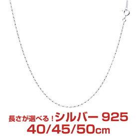 ネックレス チェーン シルバー 925 ツイストベネチアンチェーン 長さ 40/45/50cm Sears (シアーズ)