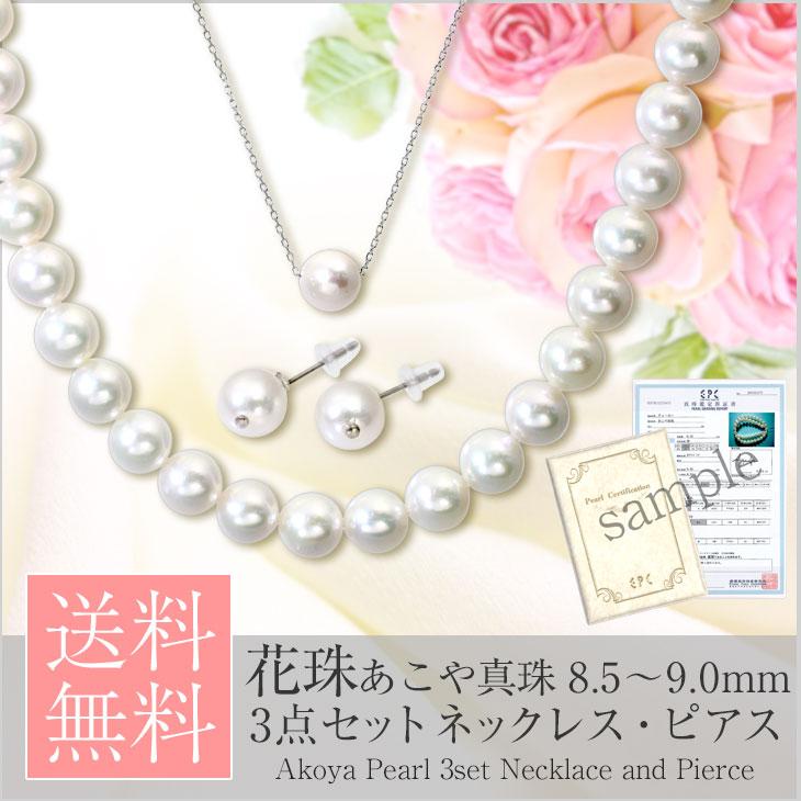 あこや 本真珠 8.5-9.0mm 豪華 パール 3点セット 連ネックレス 1粒ネックレス 選べる ピアス イヤリング ホワイトピンク系 Velsepone (ベルセポーネ)(J1)