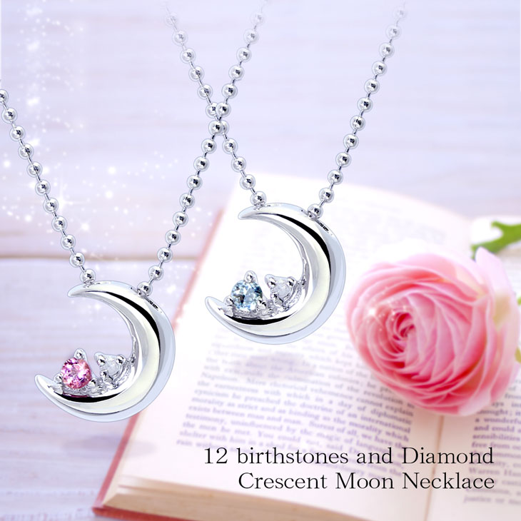ダイヤモンド×選べる12誕生石 クレッセントムーン シルバー ネックレス