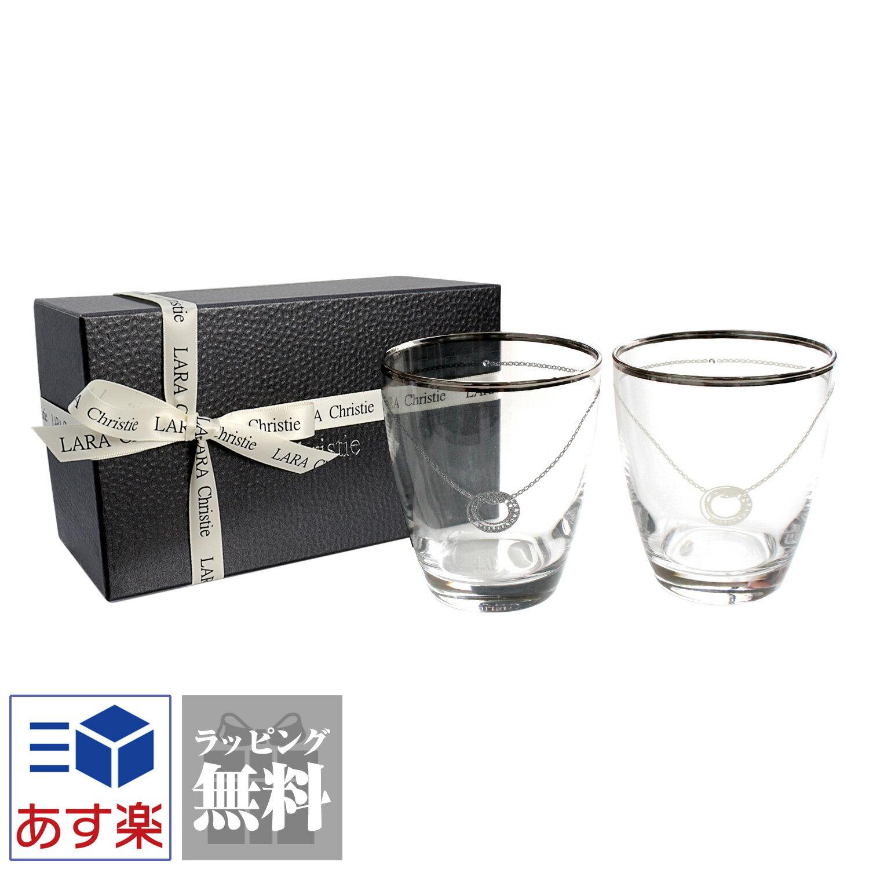 ペアグラス プラチナ 縁巻き スワロフスキー・クリスタル グラス タンブラー セット LARA Christie ララクリスティー 父の日 プレゼント