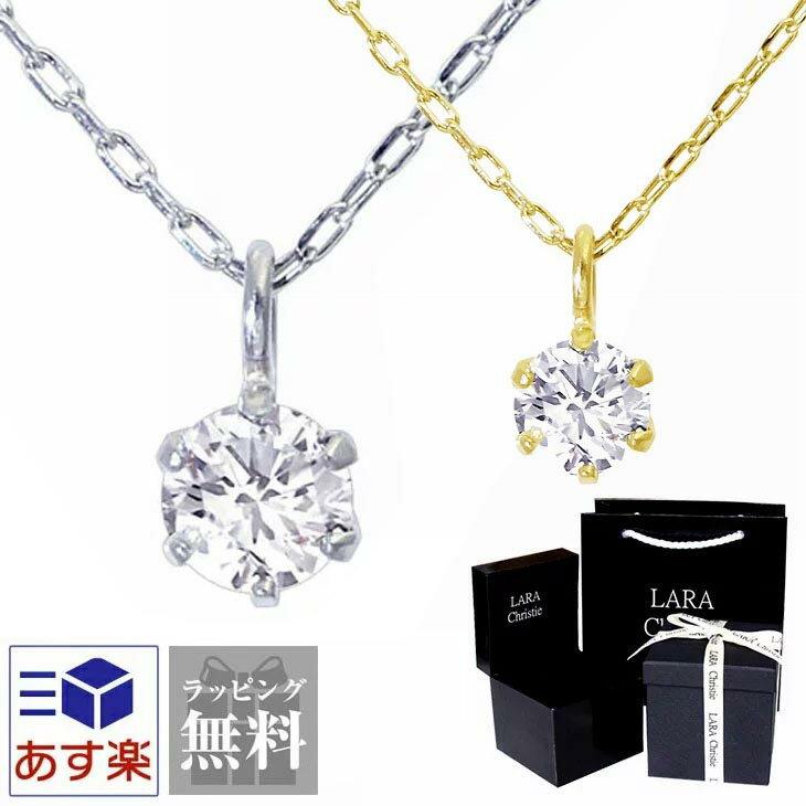 ネックレス ダイヤモンド 1粒 0.1ct プラチナ PT900 LARA Christie ララクリスティー PLATINUM プラチナム コレクション lp51-0001 母の日 ギフト