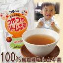 つやつやハトムギ茶≪美容健康茶≫イボ対策(7g×30ティーパック)