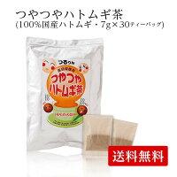 つやつやハトムギ茶≪美容健康茶≫