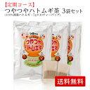 【定期購入】【送料無料】つやつやハトムギ茶3袋セット