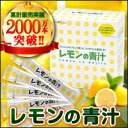 レモンの青汁 1箱60袋入り(1日2袋目安)