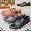 コンフォートシューズ メンズ靴 ビジネス カジュアルシューズ ウォーキング レースアップ No.551大きいサイズ 対応 24.5〜29cm・30cm コンフォ...