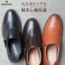コンフォートシューズ メンズ靴 ビジネス カジュアルシューズ ウォーキング スリッポン No.552大きいサイズ 対応 24.5〜29cm・30cm コンフォー...