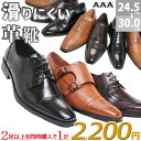 【送料無料】ビジネスシューズ 2足で4000円(税別) メンズ 防滑&大きいサイズ対応 ビジネス 紳士靴2足セット No.2670-2675[AAA+]ビックサ...