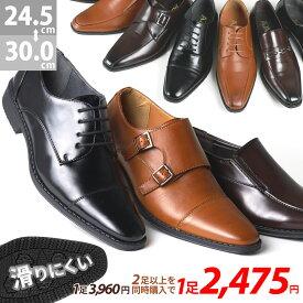 ビジネスシューズ 軽量 滑りにくい 革靴 AAA+ サンエープラス メンズ 防滑ソール 大きいサイズ 3E PUレザー ブラック ブラウン 黒 茶 24.5-29cm 30cm No.2670-2676 成人式 ジールマーケット【2足4000円(税別)セット】