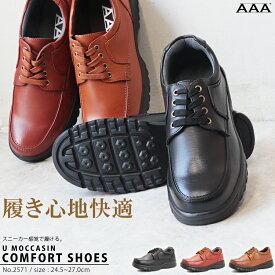 【送料無料】コンフォートシューズ メンズ Uモカシン ビジネスシューズ スニーカー 防滑 No.2571【3色展開】紳士 PUレザー ビジネス ウォーキングシューズ ウォーキング ブラック ブラウン キャメル 黒 革靴 快適 靴【AAA+ サンエープラス】