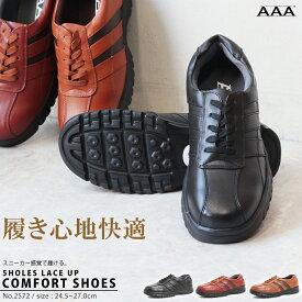 【送料無料】コンフォートシューズ メンズ スニーカー ビジネスシューズ レースアップ 5ホール 防滑 No.2572【3色展開】紳士 PUレザー ビジネス ウォーキングシューズ ウォーキング ブラック ブラウン キャメル 黒 革靴 快適 靴【AAA+ サンエープラス】