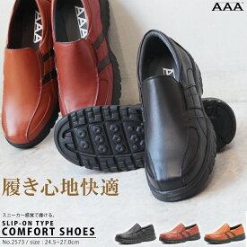 【送料無料】コンフォートシューズ メンズ スリッポン スニーカー ビジネスシューズ 防滑 No.2573【3色展開】紳士 PUレザー ビジネス ウォーキングシューズ ウォーキング ブラック ブラウン キャメル 黒 革靴 快適 靴【AAA+ サンエープラス】