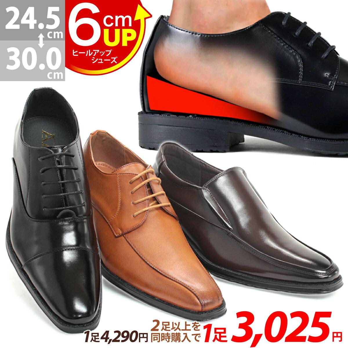 【期間限定ポイント10倍】【送料無料】シークレットシューズ 6cm ヒールアップ ビジネスシューズ 2足で5000円(税別) メンズヒールアップシューズ 身長 防滑ソール ビジネス 紳士靴 結婚式 スリッポン 革靴 2足セット No.2680-2685【AAA+】