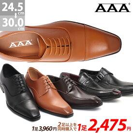 ビジネスシューズ 革靴 AAA+ サンエープラス メンズ 大きいサイズ 福袋 PUレザー 紳士靴 ブラック ライトブラウン 黒 茶 24.5-30.0cm No.2700-2708 ジールマーケット【2足4000円セット(税別)】
