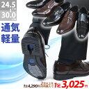 ビジネスシューズ 通気性 軽量 衝撃吸収 蒸れにくい 革靴 AAA+ サンエープラス メンズ 3E EEE 通気底 紳士靴 冠婚葬祭…