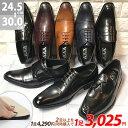 【ポイント10倍】ビジネスシューズ 衝撃吸収 やわらかインソール ウォーキング 軽量 革靴 AAA+ サンエープラス メンズ…