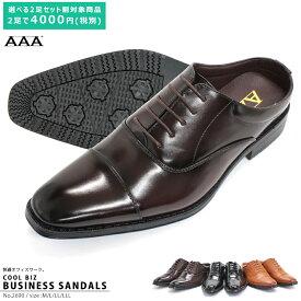 ビジネスサンダル メンズ 内羽根 ストレートチップ 滑りにくい 防滑 スリッパ ビジネスシューズ 革靴 紳士靴 ビジネス サンダル PUレザー ロングノーズ 黒 No.2690 【AAA+ サンエープラス】【セット割引対象1足2000円+税】