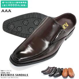 ビジネスサンダル メンズ スリッポン 滑りにくい 防滑ソール スリッパ ビジネスシューズ 革靴 紳士靴 ビジネス サンダル PUレザー ロングノーズ 黒 茶 紐なし No.2693 【AAA+ サンエープラス】【セット割引対象1足2000円+税】