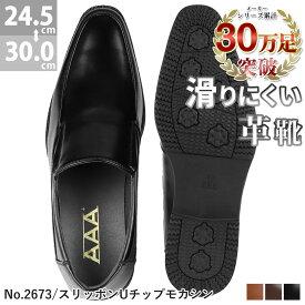 【クーポン配布中】ビジネスシューズ 革靴 スリッポン Uモカシン 滑りにくい 防滑 メンズ 靴 シューズ No.2673 24.5cm〜30.0cm 黒 茶 AAA+ サンエープラス ジールマーケット