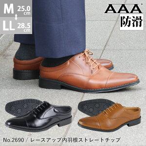 ビジネスサンダル メンズ 内羽根 ストレートチップ 滑りにくい 防滑 スリッパ ビジネスシューズ 革靴 紳士靴 PUレザー ロングノーズ 3cmヒール No.2690 25.0cm〜28.5cm 黒 ブラック AAA+ サンエープラ