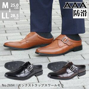 ビジネスサンダル メンズ モンクストラップ スワールモカ 滑りにくい 防滑 スリッパ ビジネスシューズ 革靴 紳士靴 PUレザー ロングノーズ 3cmヒール No.2694 25.0cm〜28.5cm 黒 ブラック AAA+ サンエ