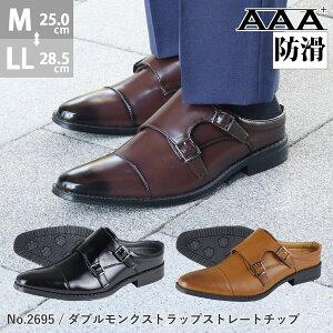 ビジネスサンダル メンズ ダブルモンクストラップ ストレートチップ 滑りにくい 防滑 スリッパ ビジネスシューズ 革靴 紳士靴 PUレザー ロングノーズ 3cmヒール No.2695 25.0cm〜28.5cm 黒 ブラック