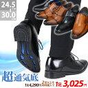 【夏のワンダフル!クーポン対象】ビジネスシューズ 通気性 蒸れない 革靴 防滑 AAA+ サンエープラス メンズ 大きいサ…
