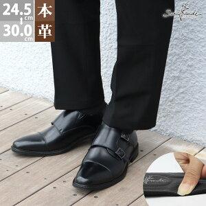 ビジネスシューズ ダブルモンクストラップ スリッポン 本革 衝撃吸収 ストレートチップ ふわふわインソール メンズ 靴 No.6919 24.5cm〜30.0cm 黒 ブラック SARABANDE サラバンド 【セット割引対象1
