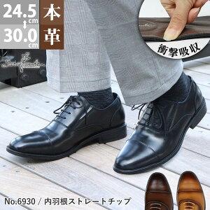 ビジネスシューズ 内羽根 ストレートチップ メンズ 靴 シューズ レースアップ おしゃれ ファッション No.6930 24.5cm〜30.0cm 黒 ブラック SARABANDE サラバンド