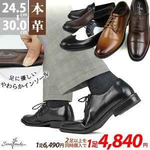 ビジネスシューズ 本革 クッションインソール 幅広 滑りにくい レザー 革靴 メンズ SARABANDE サラバンド 紐靴 防滑ソール 黒 キャメル 茶色 ブラウン 大きいサイズ 24.5cm-30.0cm No.6930-6931【セット