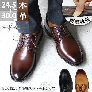 ビジネスシューズ 外羽根 プレーントゥ メンズ 靴 シューズ レースアップ おしゃれ ファッション No.6931 24.5cm〜30.0cm 黒 ブラック SARABANDE サラバンド