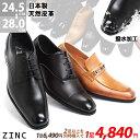 ビジネスシューズ 本革 日本製 革靴 ZINC ジンク スリッポン モンク ローファー メンズ 撥水加工 ブラック ブラウン …
