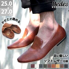 かかとが踏める スリッポン メンズ カジュアルシューズ スムースレザー No.5226 短靴 シューズ すぐ履ける 靴 Dedes デデス 【セット割引対象1足3000円+税】
