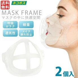 マスクフレーム シリコン 軽量 2個 半透明 口元 マスクブラケット インナーマスク ガード 立体 通気性 息がしやすい 化粧崩れ防止 空間 洗える 繰り返し使える ソフト素材 水洗い マスク補助アイテム mk2280