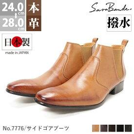 ビジネスブーツ 本革 日本製 メンズ 革靴 サイドゴアブーツ ブーツ ショートブーツ レザー スエード ビジネス シューズ プレーントゥ カジュアル 紳士靴 紐靴 ロングノーズ スリッポン 黒 ブラック No.7776 SARABANDE サラバンド