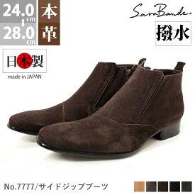 ビジネスシューズ ハイカット ビジネスブーツ 本革 日本製 メンズ 革靴 サイドジップ ショートブーツ レザー スエード プレーントゥ カジュアル 紳士靴 紐靴 ロングノーズ スリッポン 黒 ブラック No.7777 SARABANDE サラバンド