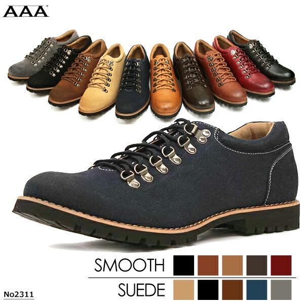 【送料無料】 [AAA+]ショートマウンテンシューズ2311 /11色展開[ 商品]メンズ ブーツ トレッキング 短靴 【2足6000円(税別)セット】