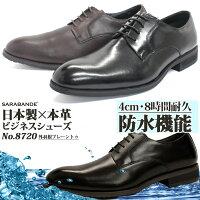 日本製本革防水ビジネスシューズ8720