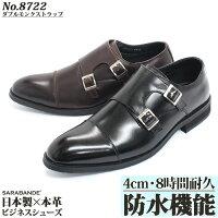 日本製本革防水ビジネスシューズ8722