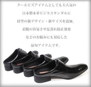 【送料無料】ビジネスサンダル本革日本製メンズビジネスシューズスリッパビジネスサンダルオフィスサンダルレザークールビズ国産天然皮革通気性革靴靴黒ブラックおすすめフォーマルギフトNo.915916917918【LASSU&FRISSラスアンドフリス】