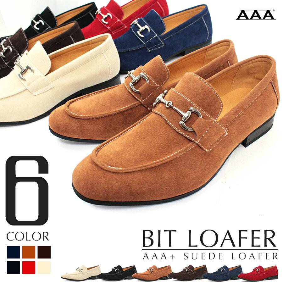 【送料無料】[AAA+]スエードビットローファー 2314靴 モカシン ローファー メンズ 短靴 6色展開 大人 【2足6000円(税別)セット】