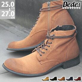 【送料無料】 【Dedes デデス】レースアップショートブーツ 5061 メンズ ショートブーツ 編み上げ レースアップ boots メンズ【メンズブーツ】 【2足9000円(税別)セット】