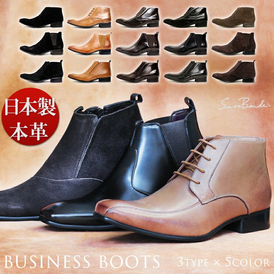 【送料無料】ビジネスブーツ メンズ 日本製 本革 ブーツNo.7775 7776 7777【3タイプ5色展開】レザー スエード 革靴 結婚式 ビジネスシューズ おすすめサイドゴアブーツ ショートブーツ 撥水 就活 紳士靴 黒【SARABANDE サラバンド】